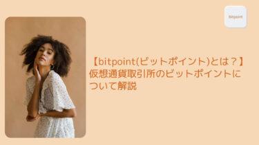 【Bit point(ビットポイント)とは?】仮想通貨取引所のビットポイントについて解説